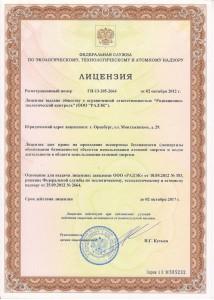 Лицензия 4