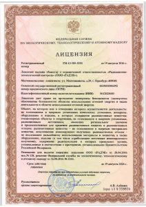 Лицензия ГН-13-205-3253_Страница_1